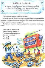 Дивовижна подорож М'якуша, Нетака та Непосидька Юхим Чеповецький, фото 3