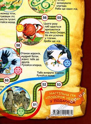 Дивовижна подорож Нільса з дикими гусьми Сельма Лагерлеф, фото 2