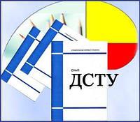 Подбор и покупка нормативного документа для производства (ГОСТ, ДСТУ)