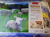 Одеяло из овечьей шерсти 1,5