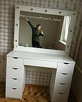 Стол для визажиста , гримерный с подсветкой