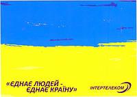 """Стартовый пакет """"Єдина країна"""" от Интертелеком"""