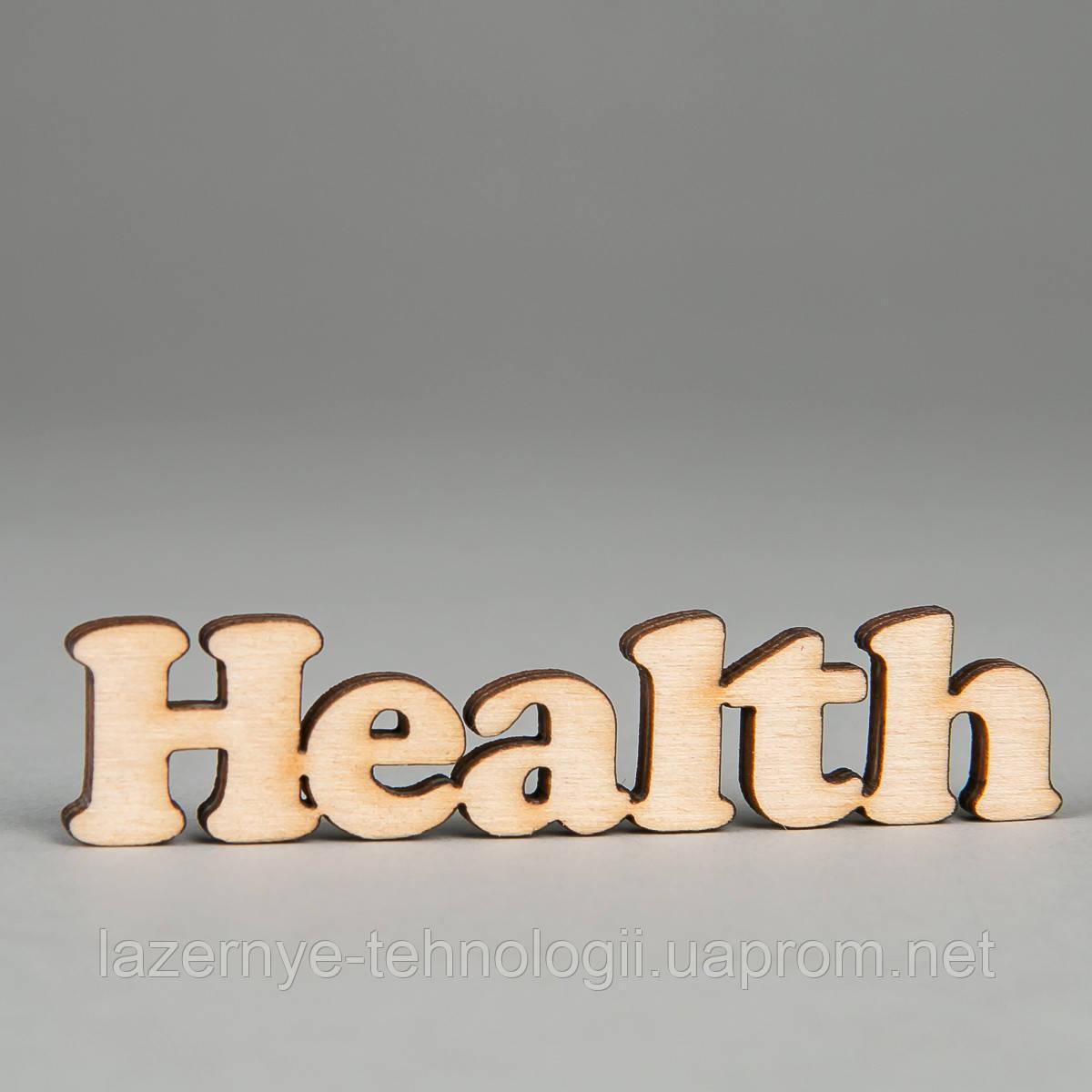 """Слова из дерева """"Health"""""""