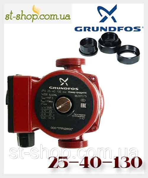 Насос циркуляционный Grundfos UPS 25-40 (база 130 мм)