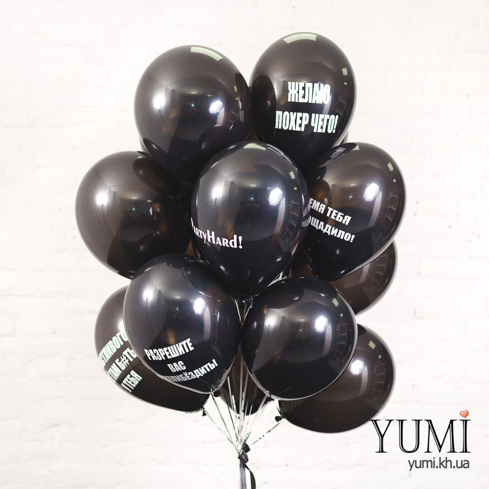 Связка для лучших друзей из 15 шаров со смешными надписями