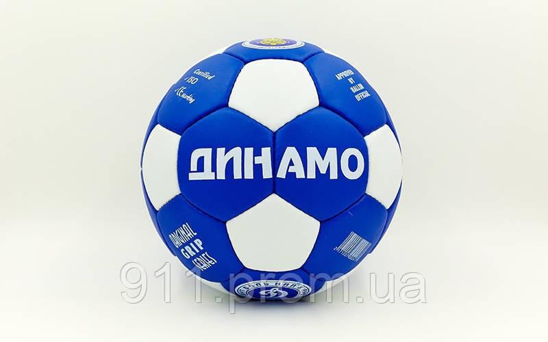 Футбольный мяч Динамо Киев, №5, FB-0047-D1