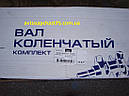 Коленвал Паз 3205 (производитель Заволжский моторный завод, Россия), фото 5