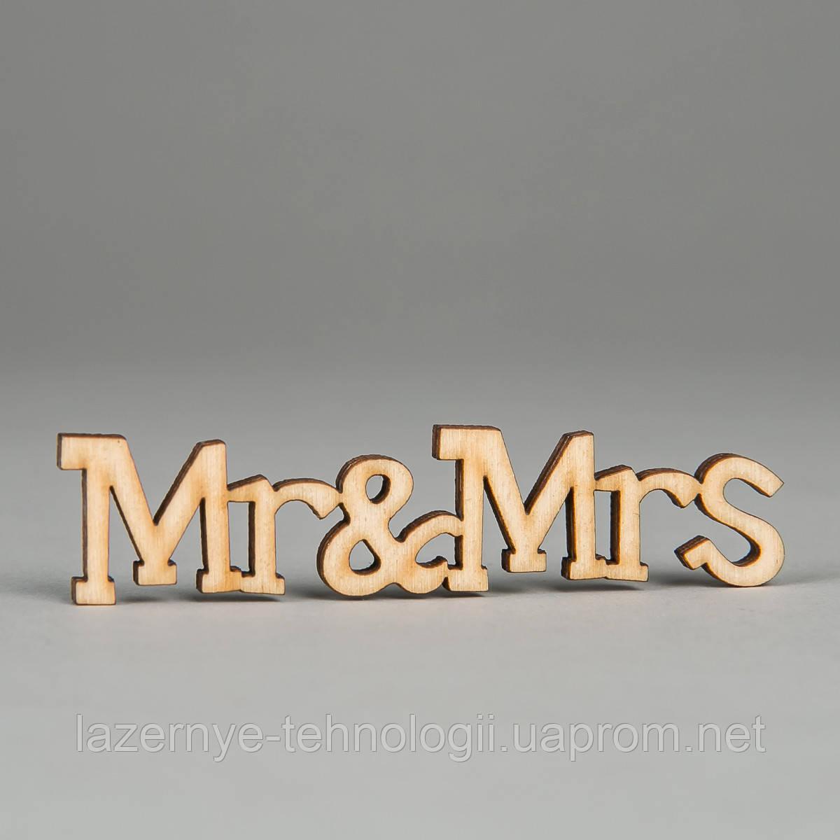 "Слова из дерева ""Mr&Mrs"""