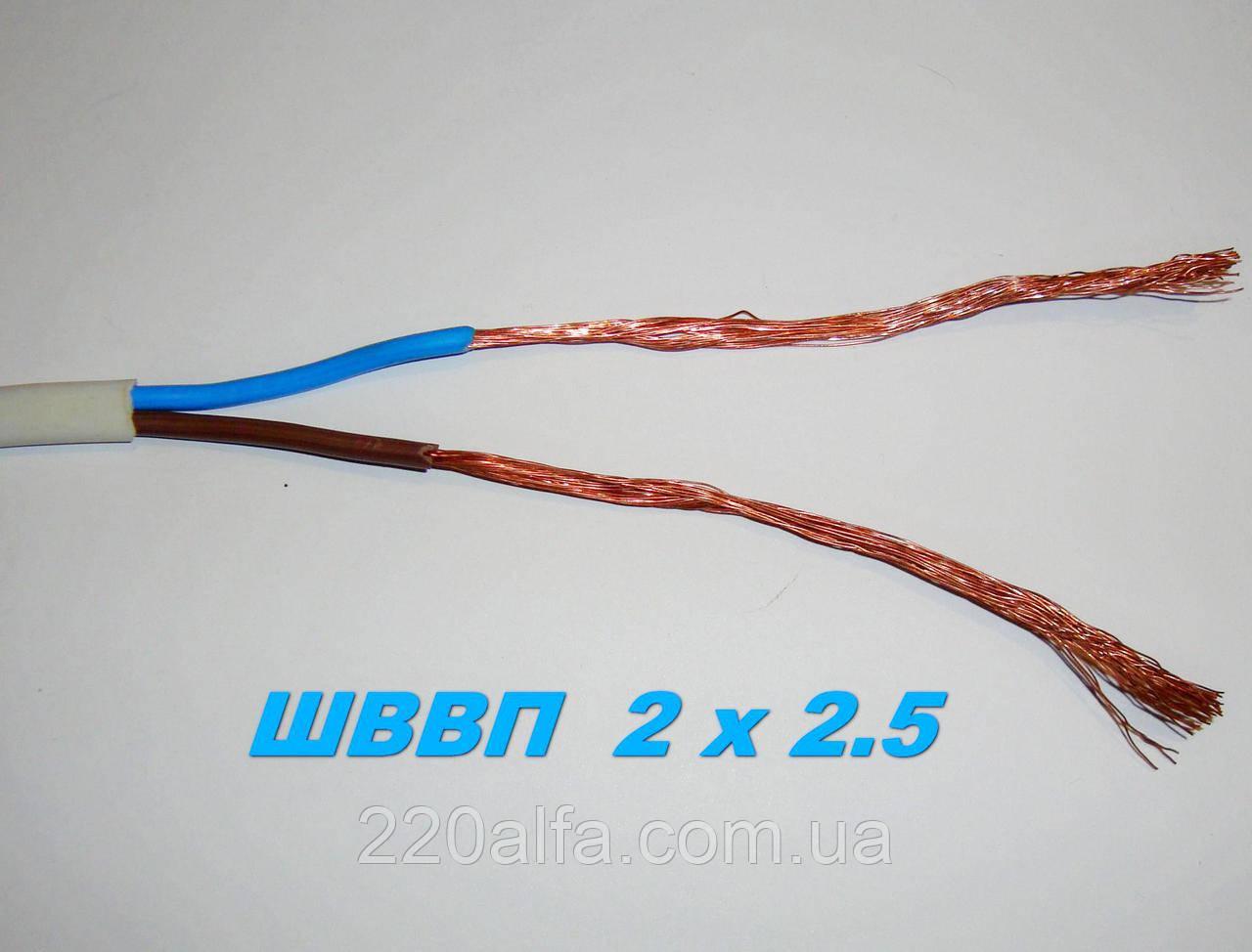 Силовой провод медный кабель ШВВП 2х 2.5 сечение нагрузка 5 кВт.