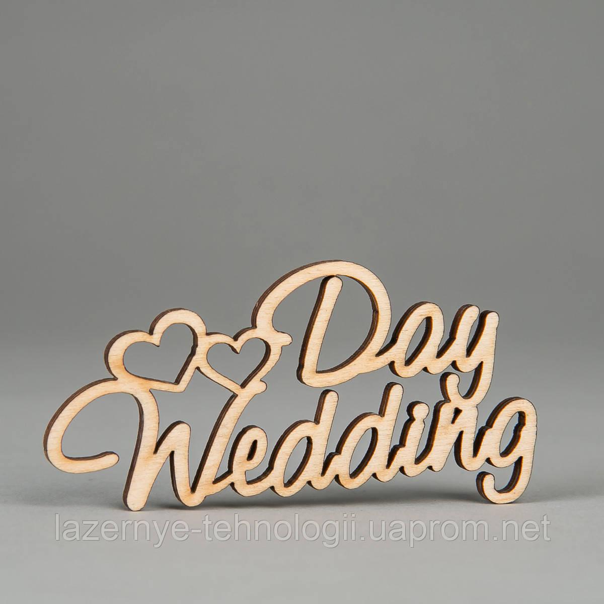"Слова из дерева ""Wedding Day"""