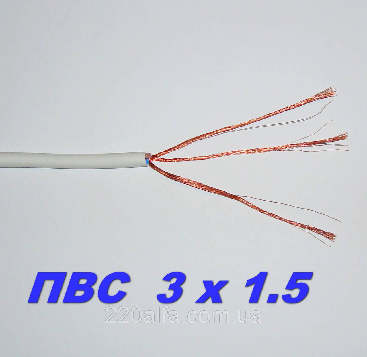 Медный провод ПВС 3х 1.5 нагрузка до 3000 W