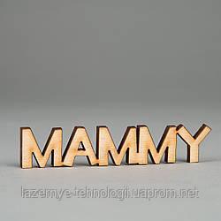 """Слова из дерева """"Mammy"""""""