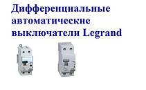 Дифференциальные автоматические выключатели Legrand серии RX3
