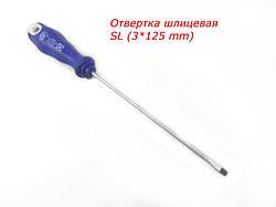 Отвертка шлицевая SL  (3*125 mm)
