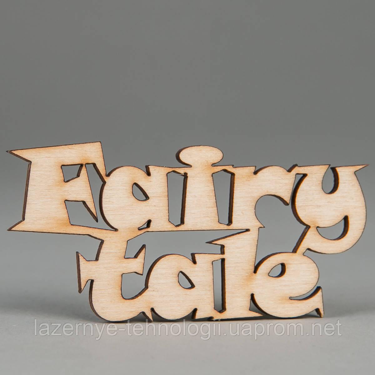 """Слова из дерева """"Fairy tale"""""""