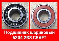 Шариковый радиальный подшипник однорядный 6204 2 RS CRAFT