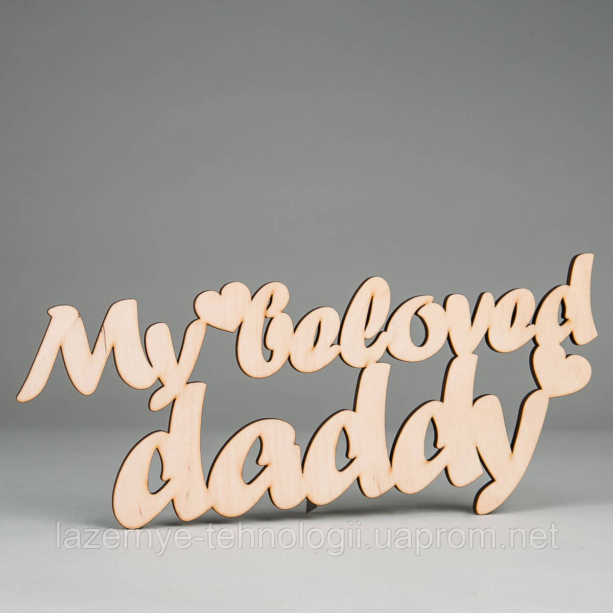"Слова из дерева ""My beloved daddy"""
