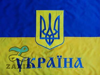 Прапор України з великим вишитим гербом і написом із прокатного атласу