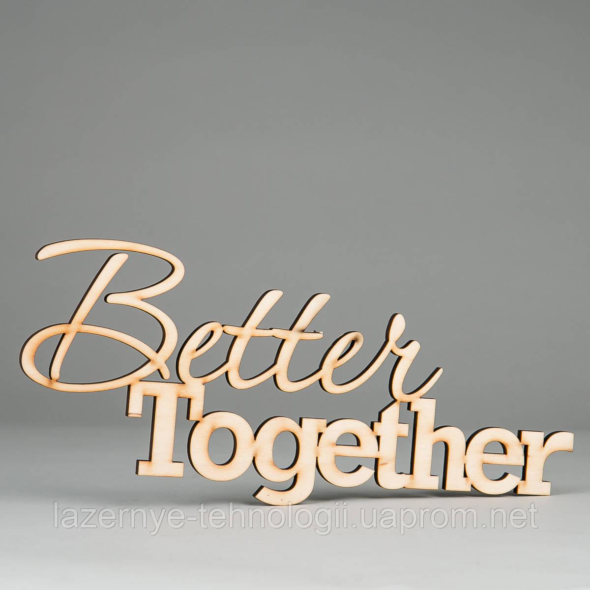 """Слова из дерева """"Better Together"""""""