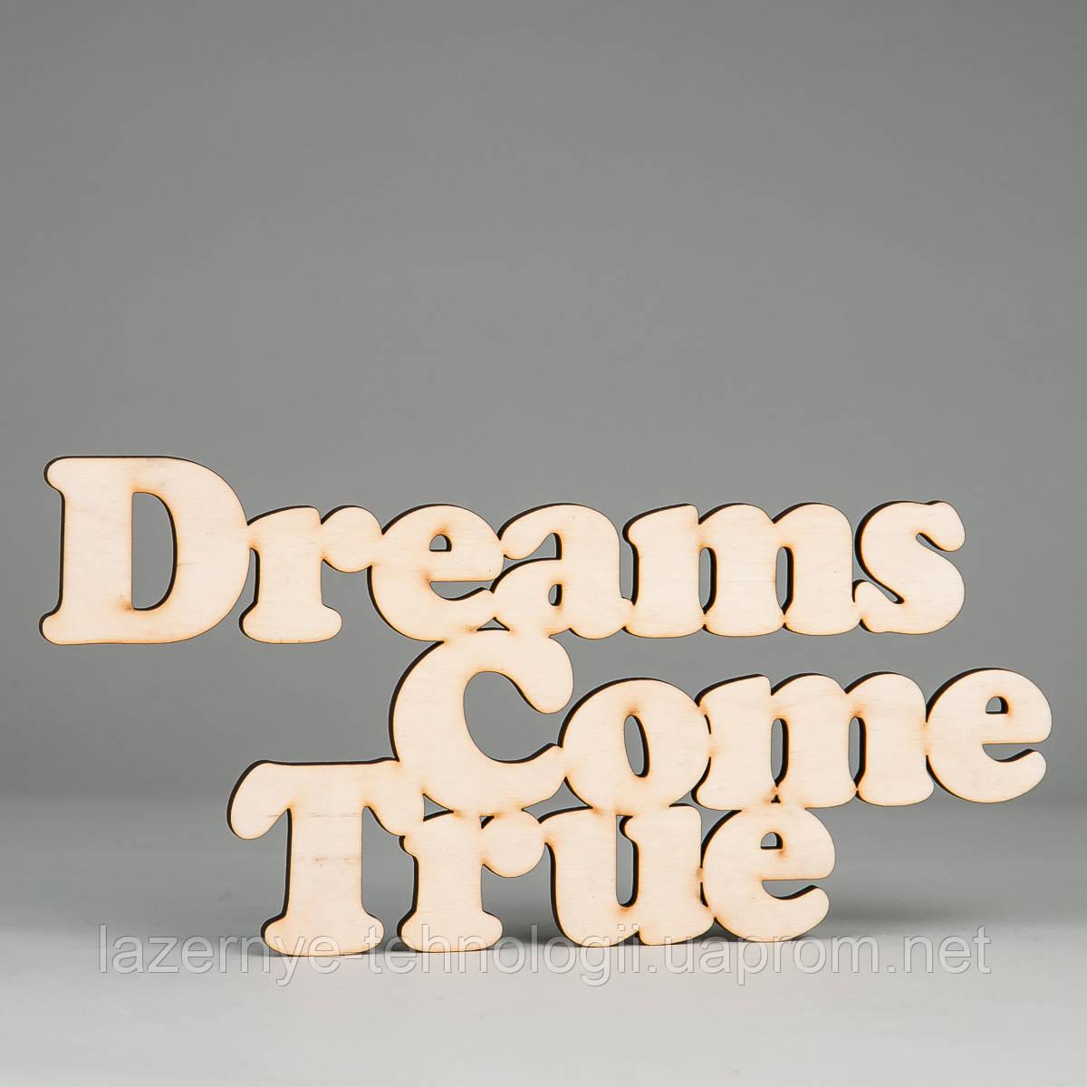 "Слова из дерева ""Dreams Come True"""