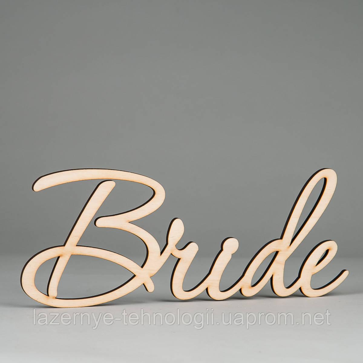 "Слова из дерева ""Bride"""