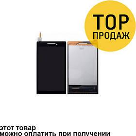Дисплей для планшета Lenovo A7-10/Tab2, черный, с тачскрином