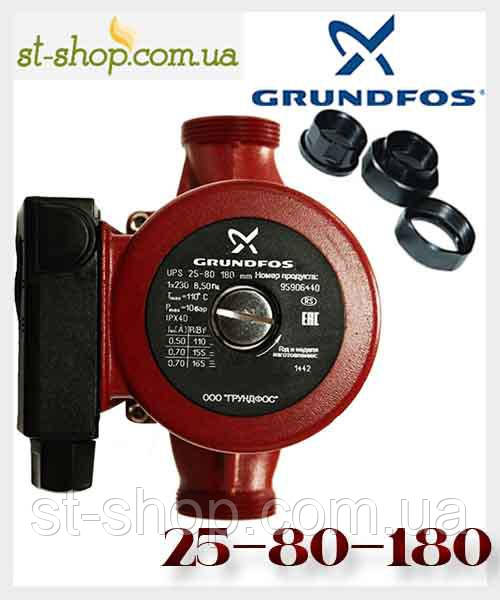 Насос циркуляционный Grundfos UPS 25-80 (база 180 мм)