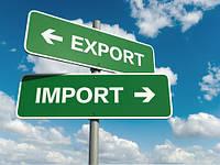 Технический импорт/експорт