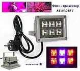 Фито прожектор 12 Вт 220 Вольт  водостойкий для гидропоники, теплиц, растений, фото 2