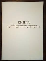Книга обліку працівників, які працюють за строковим трудовим договором (контрактом)