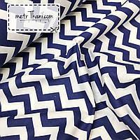 Хлопковая ткань шлифованная синий зигзаг на белом фоне 130 г/м2 № 643