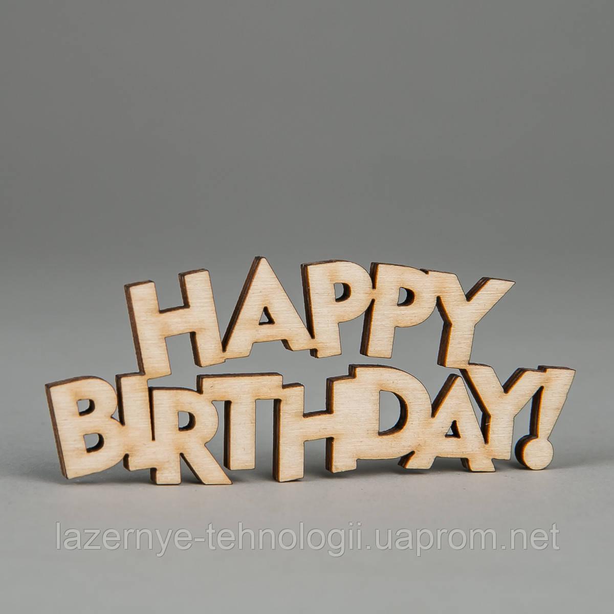 """Слова из дерева """"Happy Birthday!"""""""