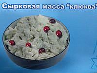 Сырковая масса с клюквой от Харьковского молочного завода