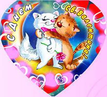 """Поздравительная открытка валентинка в форме сердца """" С Днём Св. Валентина! """" 20 шт./уп"""