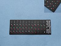 Наклейка на клавиатуру непрозрачная EN/RU (11 x 13 мм) черная (кирилица красная) textured