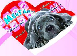 """Поздравительная открытка валентинка в форме сердца """" Мечтаю только о тебе! """" 20 шт./уп"""