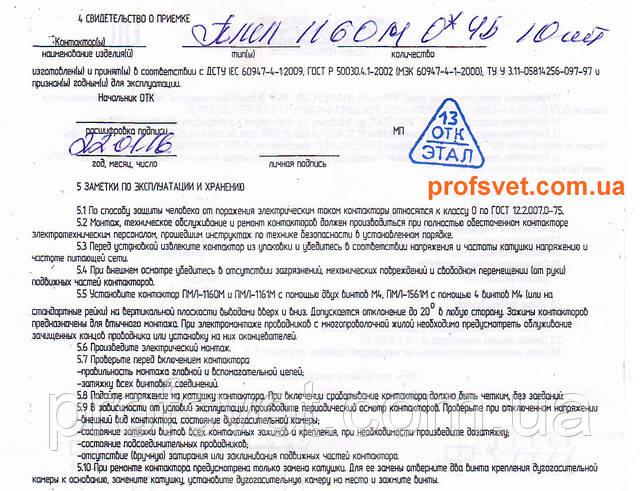 сканирование фото паспорт контактора пмл-1160-м 0-4б пускателя