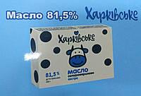 Масло 81,5% Харьковское (200 гр)