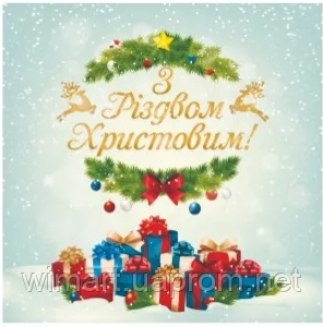 С Рождеством Христовым Вас!