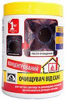Средство для очистки котла и дымохода Hansa (в банке) 1 кг