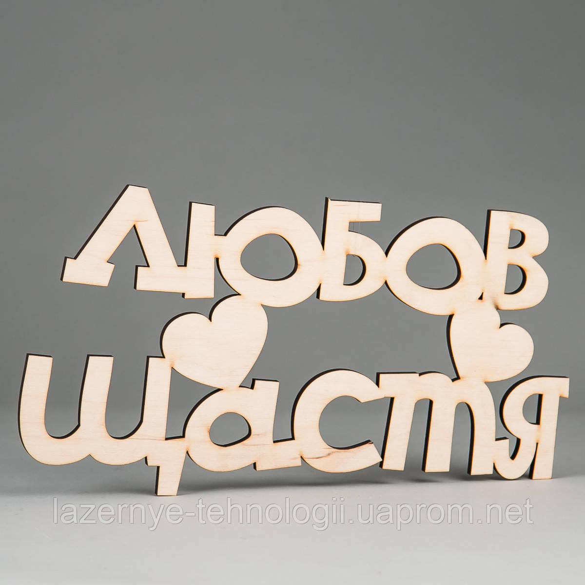 """Слова из дерева """"любов щастя"""""""