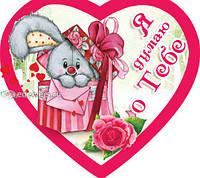 """Поздравительная открытка валентинка в форме сердца """" Я думаю о тебе """" 20 шт./уп"""