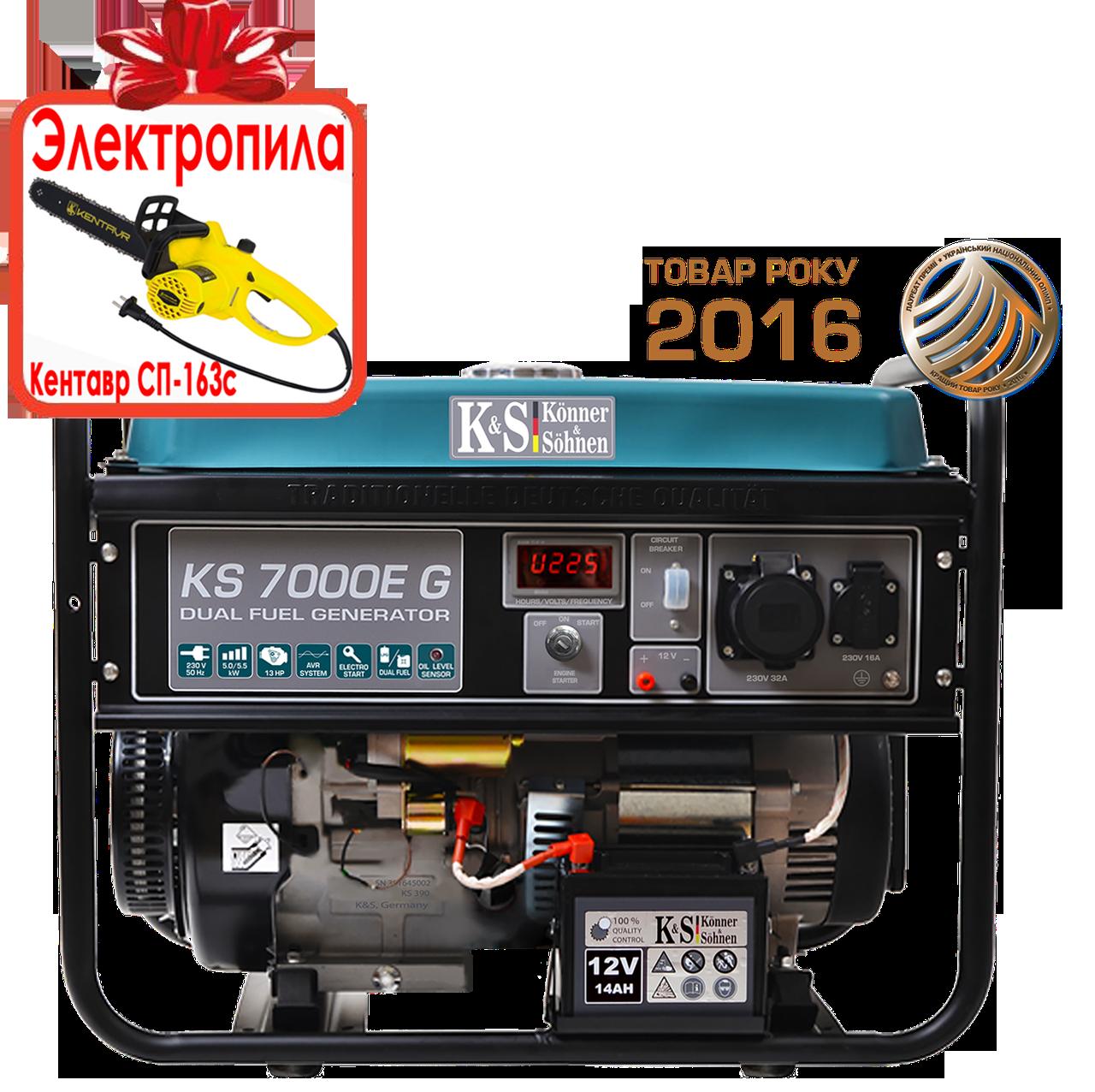 Генератор газобензиновый Konner&Sohnen KS 7000Е G (5,5кВт)