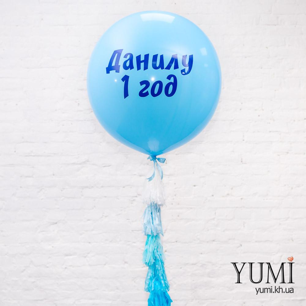 Воздушный голубой шар-гигант с гелием на первый День Рождения мальчика