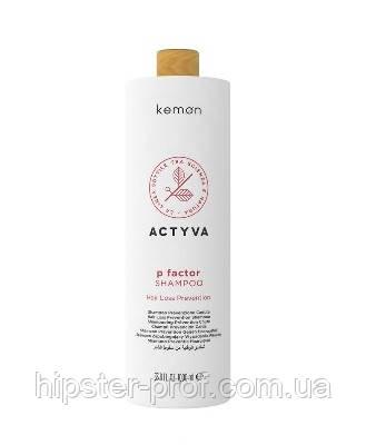 Шампунь от выпадения волос и для стимуляции роста Kemon Actyva P Factor Shampoo 1000 ml
