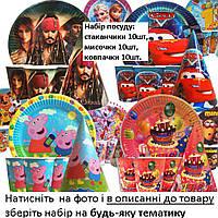 Набор для детского дня рождения (Тарелки -10шт.  Стаканчики - 10шт.  Колпачки - 10шт.) -