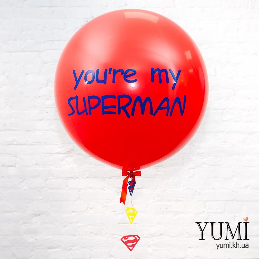 """Шар-гигант красный """"You're my SUPERMAN"""" с гирляндой"""