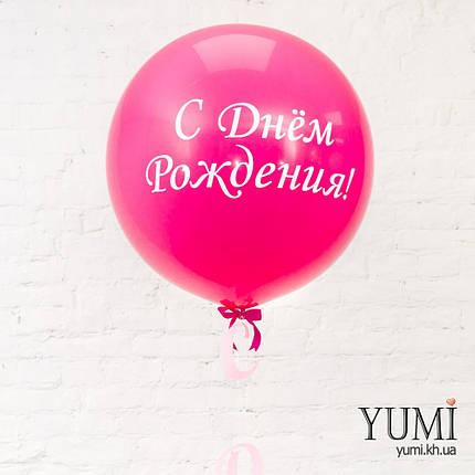 Стильный гелиевый шар-гигант цвета фуксия на День Рождения, фото 2