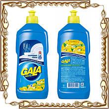 Засіб для миття посуду Gala 500 р.