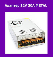 Адаптер 12V 30A METAL